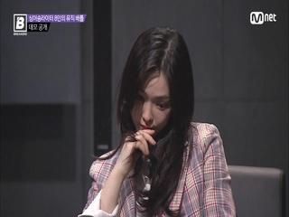 [1회]가사 컨닝?! 기대에 못미치는 혹평을 받은 차지혜 @데모공개