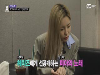 [2회]조언 잘 해주는 예쁜 선배♡ 미아의 든든한 지원군 #헤이즈 @1차 배틀
