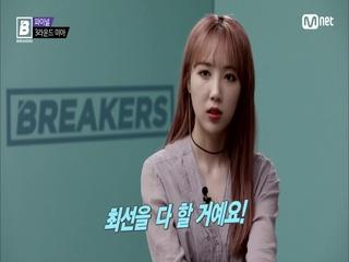 [8회]'지금이 가장 행복하고, 힘들지 않아요' 매 순간이 도전이었던 ′미아′ @ 파이널