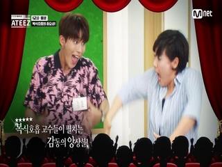 [6회] 표현력 장인으로 진화한 에이티즈 멤버들