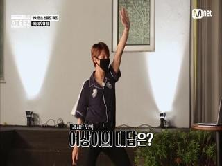 [4회/선공개] 에이티즈 댄스 스피드 퀴즈 대잔치