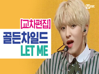 [교차편집] 골든차일드(Golden Child) - LET ME