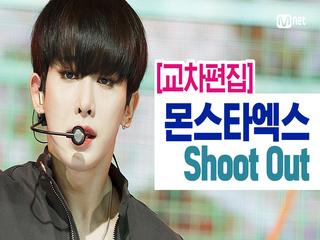 [교차편집] 몬스타엑스(MONSTA X) - Shoot Out