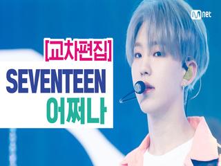 [교차편집] 세븐틴 - 어쩌나(SEVENTEEN - Oh My!)