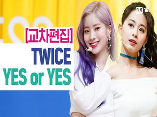 [교차편집] 트와이스(TWICE) - YES or YES