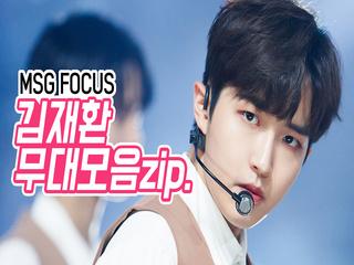 Wanna One 김재환 모음Zip