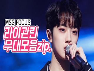 Wanna One 라이관린 모음Zip