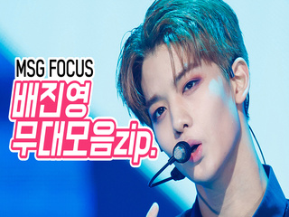 Wanna One 배진영 모음Zip