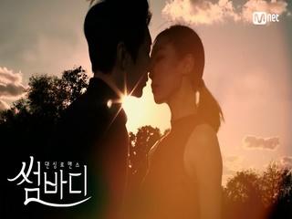 [티저]춤으로 사랑이 시작될 수 있을까?