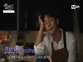 [티저]댄서 10인 공개♥ 춤에 빠진 남녀, 사랑에 빠질 수 있을까?