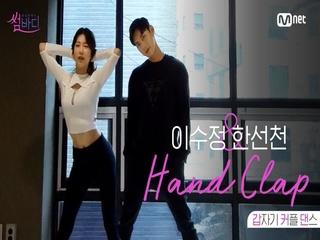 'Hand Clap' 갑자기 커플댄스 안무 만들기! (ft. 댄서들의 일상) / 댄스 브이로그 / Dance Vlog