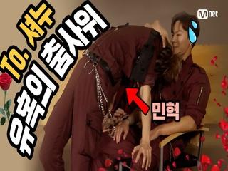 얼음심장 셔누를 춤으로 사로잡은 멤버는?(섹시댄스 주의♥)