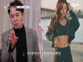 붐 설레게 한 그녀! 춤&노래 다 되는 이수정♥ (feat.너목보 중국수지)