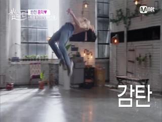 [오홍학 집중탐구] 수줍음 많은 po아크로바터wer (feat.위트겸비) #반전홍학
