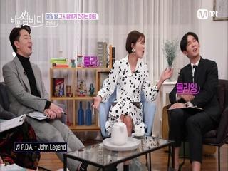 남태현을 심쿵하게 만든 장도연의 썸뮤직은? (남편 취향저격♥)