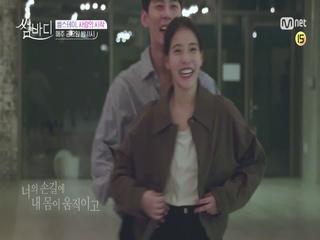 [예고]본격 '썸 스테이' 생활, 사랑의 시작?! 춤으로 깊어지는 그들의 썸♥