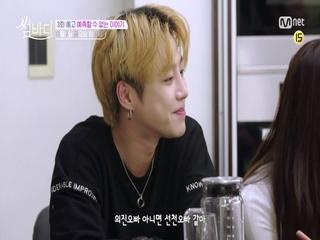 [예고]의진, '어떤 남자 좋아해요?' NEW 여성 댄서 등장에 썸 관계 대변동?!