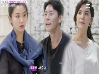 [예고]짜증나 재원 질투 폭발?! 커플 썸MV, 달콤하거나 살벌하거나(feat.홍학의 역습?!)