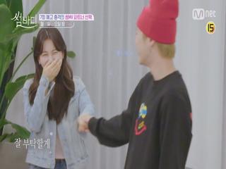 [예고]수정, 드디어 의진에게 데이트 신청 받다!(이 상황 진짜야?>_<)