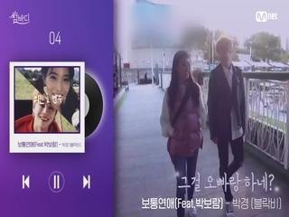 승혁&이슬 뮤비 찍는다?! 두 번째 썸뮤비 뮤직리스트♬