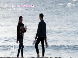 [8회 선공개] 오빠 무슨 소원 빌었어? - 너랑 좋은 인연 되게 해달라고  )