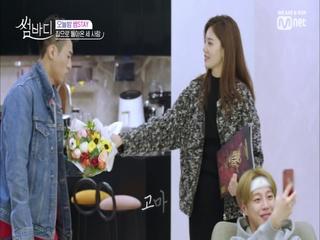 주리, 승혁 앞에서 홍학에게 꽃다발 선물 자 오빠!