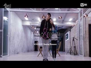 [안무연습]이의진,정연수 - 보통연애♡