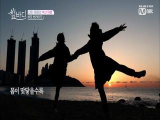 바닷가, 춤으로 꽃핀 그들의 로맨스 우리 이제 시작이야 (현실 스텝업 아닌가요ㅠㅠ 꺄)