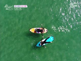 '파도,햇살,서핑=♥' 바다 위에서 손 꼬옥 잡은 재원-대한