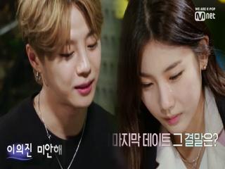 [9회 선공개]의진&수정 데이트, 어긋난 타이밍... ′마냥 즐겁진 않아′