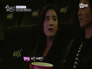 대한&이슬 영화관 첫 데이트♥ (어색설렘 현실데이트>_<)