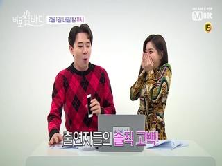 [예고]OO씨 커플 됐나요? 썸바디 댄서들에게 직.접 묻다!(미공개영상도 풉니다>_<)