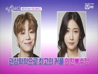 '열정'의진 '배려'수정 관상학적 최고의 커플♡