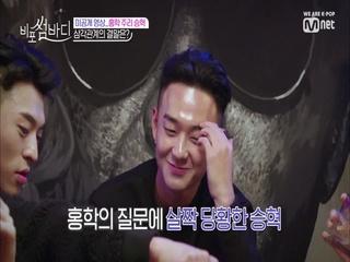 [미공개]둘 다 좋아 중립주리 사이에 둔 홍학-승혁 술자리토크
