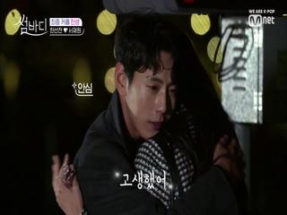 [커플탄생♡]재원, 기다려준 선천에게 달려가 손 꼬옥 처음과 끝을 같이