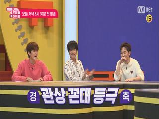 [1회 선공개] MC렌 vs 리더종현 vs 관상꼰대아론? 뉴이스트W의 꼰대는 과연?