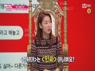 [2회 선공개] '신세대' vs '인싸' 여러분에게 익숙한 단어는?