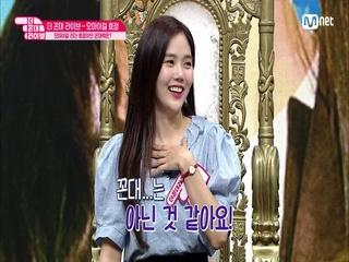 오마이걸 리더 효정의 꼰대 체크리스트 → 때 아닌 지방 논란!?