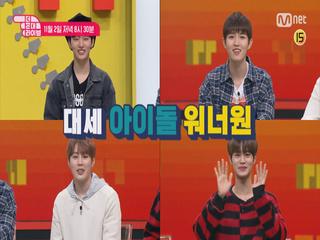 [6회 예고] 여심저격! 대세 아이돌 워너원♡ 드뎌 그들이 떳다!!! (꿀잼예감)