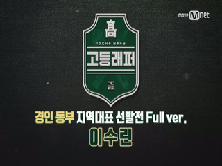 [풀버전] 이수린(루다) @ 경인 동부 지역대표선발전