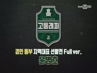 [풀버전]윤병호(불리다바스타드) @ 경인 동부 지역대표선발전