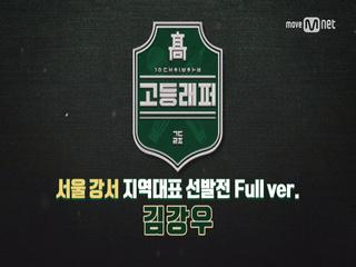 [풀버전]김강우 @ 경인 동부 지역대표선발전