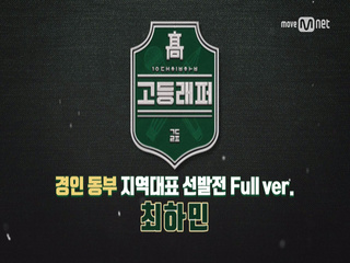 [풀버전]최하민 @ 경인 동부 지역대표선발전