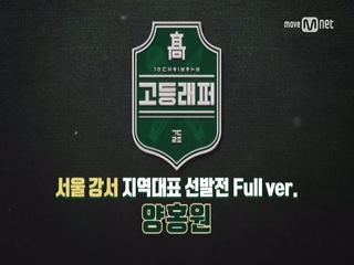 [풀버전] 양홍원(YOUNG B) @ 서울 강서 지역대표선발전