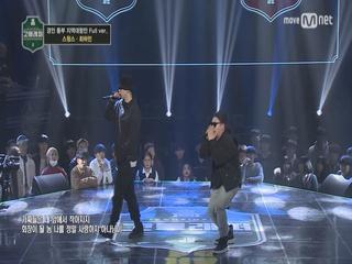 [풀버전] ♬뭔말알 - 최하민X스윙스 @ 지역대항전 신곡 미션 (경인동부)