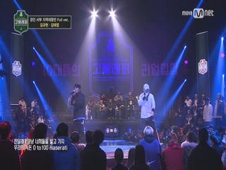 [풀버전] ♬Rap Dream - 김규헌X김태엽 @ 지역대항전 교과서랩 미션 (경인서부)
