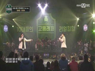 [풀버전] ♬얄라리 - 방재민X조민욱 @ 지역대항전 교과서랩 미션 (서울강동)