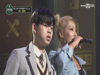 [풀버전] ♬I′M GOOD - 제시X김동현(MC그리) @ 지역대항전 신곡 미션 (경인서부)