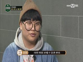 [6회] 부활 '조민욱, 서울 강동지역 최종 대표 라인업 완성!