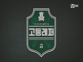 국내 최초 고교 랩 대항전 ′고등래퍼′ 고교생 래퍼 大 모집! (~12/25)